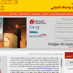 Internet Marketing and Branding Conference to be held in Tehran Iran