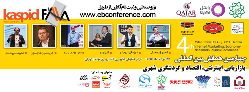 Conference on Internet Marketing, Economy and Urban Tourism to be held by Kaspid Fava Gostar